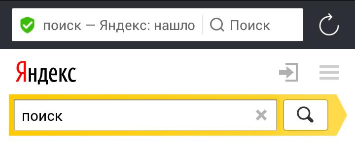 Добавления сайта в поиске Яндекс